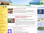 Шостка. Міська рада - Шосткинська міська рада - Офіційний сайт