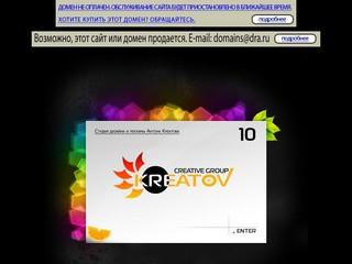 Студии креативного дизайна и рекламы Kreatov Group в Северодвинске