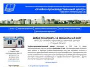 Учебно-производственный центр Старый Оскол