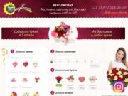 Бесплатная доставка цветов и букетов в Липецке!