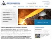 Завод горного машиностроения Карпинск — КЗГМ