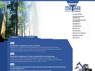 Лесозаготовительные предприятия группы компаний «ТИТАН»
