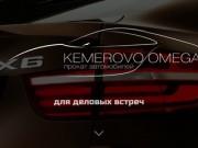 """Омега"" - аренда и прокат автомобилей в Кемерово (г. Кемерово, ул. Соборная 9, тел. (3842) 33-43-13)"