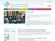 Нижнетагильская Государственная Социально-педагогическая академия