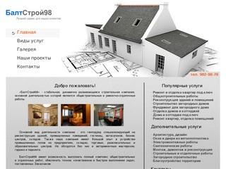 Строительные, ремонтные и отделочные работы в Санкт-Петербурге - «БалтСтрой98»