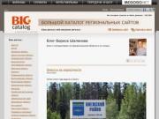 Блог Бориса Шаланова