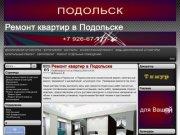 Ремонт  квартир  в   Подольске -
