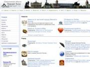 Нижний Тагил - городской информационно-деловой портал. Новости