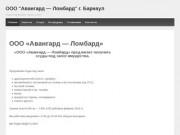 "ООО ""Авангард - Ломбард"" г. Барнаул | общая информация, товары, услуги"