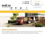 Портал грузоперевозок www.evall.su - здесь легко найти нужного вам перевозчика, услугу, найти грузы по России всего за несколько минут. (Россия, Ставропольский край, Ставрополь)