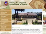 Колледж народных промыслов и туризма город Дербент