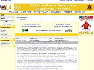 Сайт трудоустройства в Кемерово