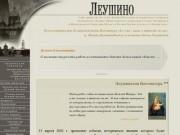 Сайт храма св. Ап. и Ев. Иоанна Богослова исторического подворья Леушинского монастыря в Санкт