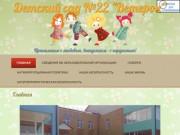 Детский сад Ветерок, г Новопавловск