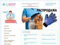 Скорая ветеринарная помощь на дом в Киеве. Работаем 24/7. (Украина, Киевская область, Киев)