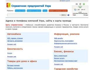 Справочник компаний Уяра — Справка РФ — адреса и телефоны предприятий 2012