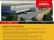 """ООО """"СВХ"""" - Ответственное хранение в Домодедово, +74957807466"""