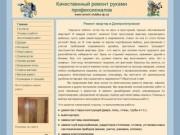 Ремонт квартир Днепропетровск - www.remont-otdelka.dp.ua