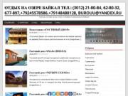 Отдых на озере Байкал тел.: (3012) 21-80-84, 62-80-32, 677-897