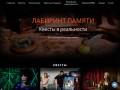 Лабиринт Памяти | Квесты в реальности - Москва