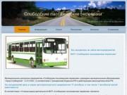Слободские пассажирские перевозки