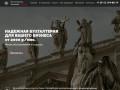 Бухгалтерский учет, аудит и обучение в Санкт Петербурге (Россия, Ленинградская область, Санкт-Петербург)