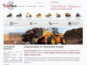 Компания ТехНик 74 РФ - продажа спецтехники в Челябинске (Челябинская область,  г. Челябинск, ул. Татьяничевой 9А)