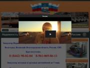 Эвакуатор Икрянинский район Астраханской области тел. (8442) 98-02-04, 8-961-069-86-11