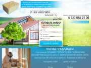 Утепление квартир, домов, лоджий, промышленных объектов пенополиуретаном ППУ г