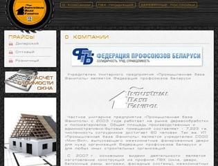 Промышленная база Фаниполь - О компании