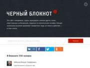 Сайт «Черный блокнот» («Фонд борьбы с коррупцией» (ФБК) Алексея Навального)