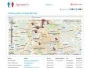 Где туалет? Карта туалетов город Москва. Найти туалет в городе Москва.