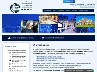 Комплексные системы безопасности в Ростове-на-Дону | Grant Security
