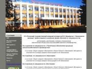 Полесский государственный аграрный колледж им. В.Ф. Мицкевича