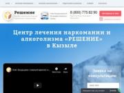 Наркологическая клиника Решение в Кызыле адрес и телефон