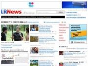 LRnews - Липецкий информационно справочный портал