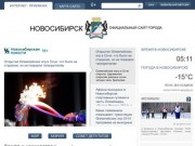 Официальный сайт Новосибирска