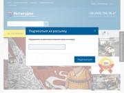Motakuji - интернет магазин мото товаров в Киеве и Украине. (Украина, Киевская область, Киев)