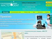 Стоматологическая клиника Master Dent.  Стоматологические услуги в Тамбове. (Россия, Тамбовская область, Тамбов)