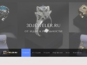 3Djeweler.ru - 3d моделирование и изготовление ювелирных изделий и сувенирной продукции