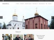 Храм Преподобномученицы Елизаветы в г.Щербинка