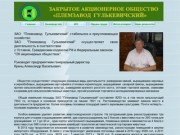 Племзавод Гулькевичский