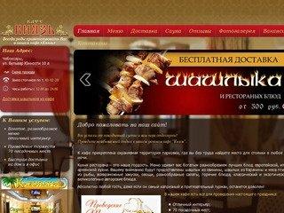 Добро пожаловать на наш сайт!| Князь| г. Чебоксары