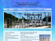 Домашняя страница | Кирилловская электросеть