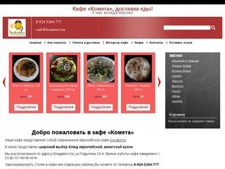 """Кафе """"Комета"""" У нас всегда вкусно! (Россия, Приморский край, Владивосток)"""