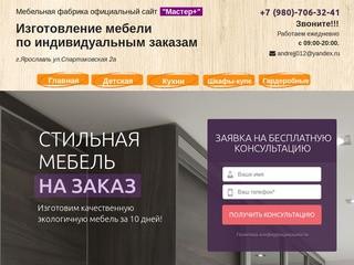 Мебель на заказ Ярославль недорого|Корпусная мебель по индивидуальным размерам|Мебель изготовление