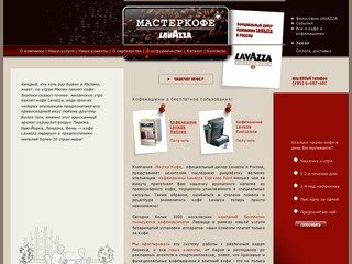 Итальянские кофемашины Lavazza | доставка кофе в офис | аренда кофемашин в офисы в Москве