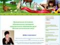 Детский экологический центр г.Стерлитамак (МБОУ ДОД)