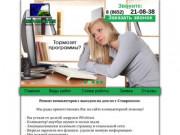 Компьютерная помощь  с выездом на дом по Ставрополю (Россия, Ставропольский край, Ставрополь)