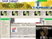 Твой Тайшет - городской информационный портал (новости, знакомства, форум Тайшета)